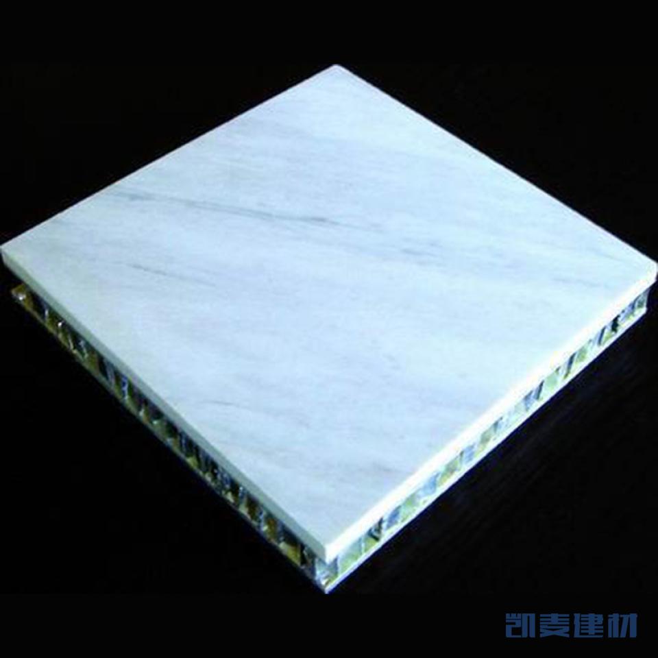 白色云石复合铝蜂窝板