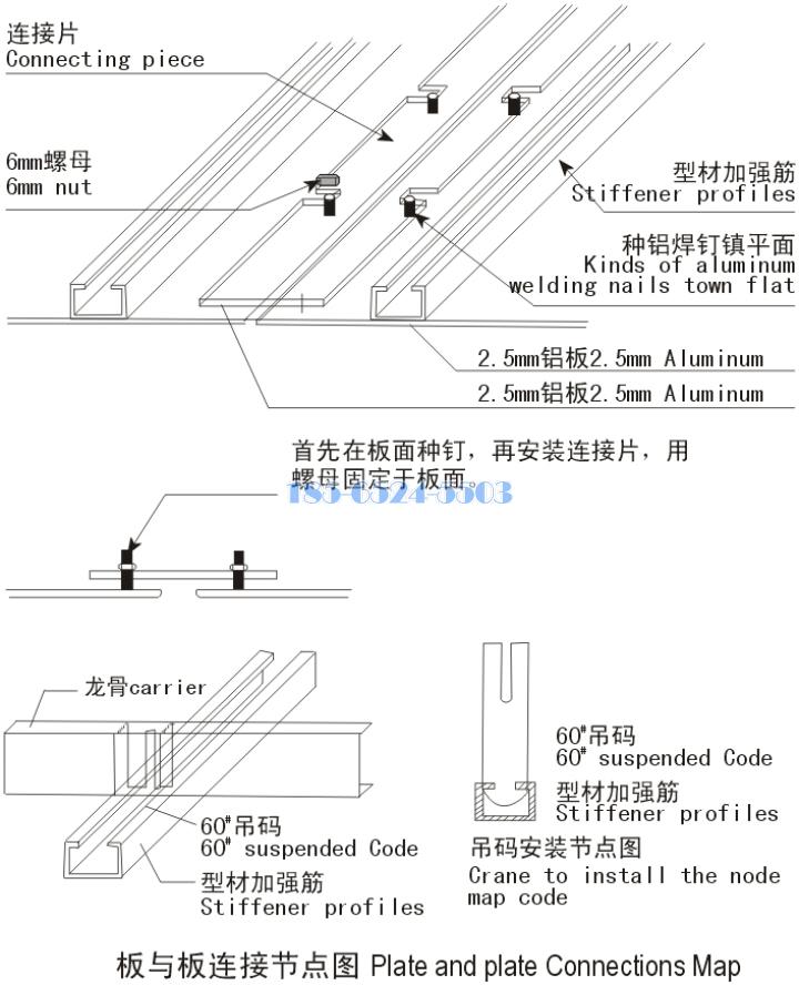 外墙铝单板加强筋节点