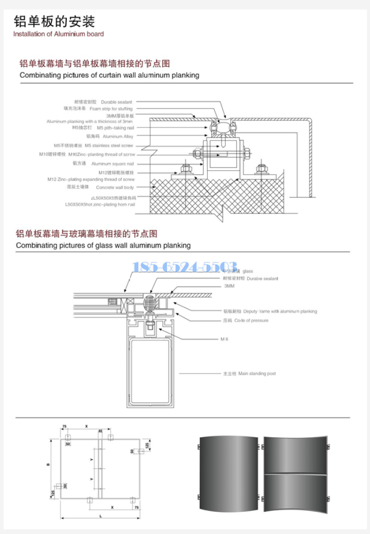 外墙铝单板安装方法