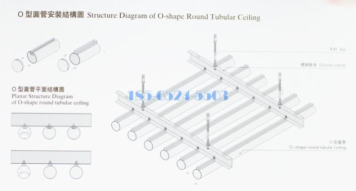 鋁圓管吊頂安裝節點