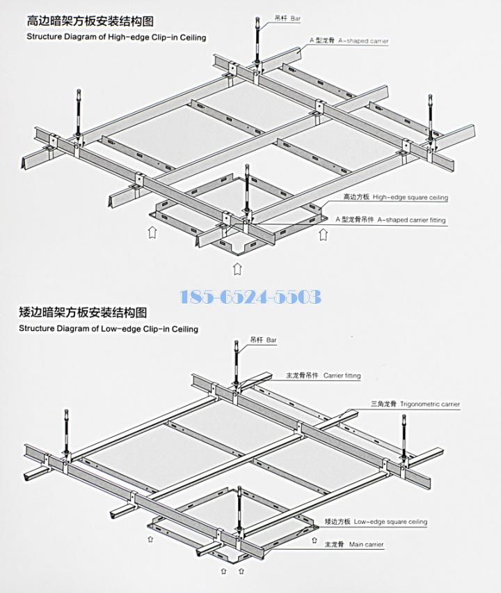 鋁扣板安裝結構