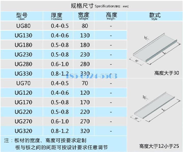 U型鋁槽規格尺寸