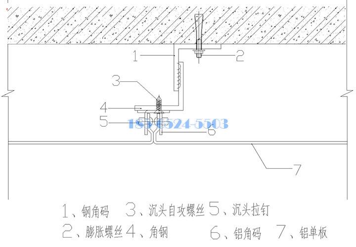 铝单板角铁钢架密拼安装节点