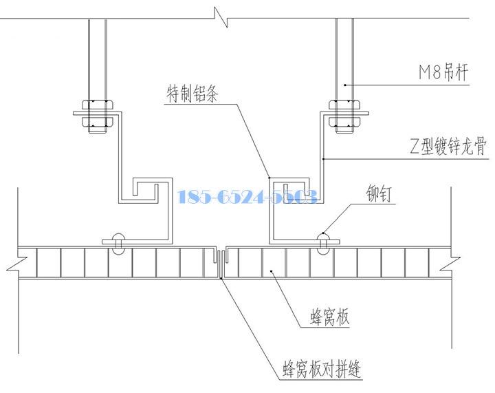 鋁蜂窩板吊頂安裝節點