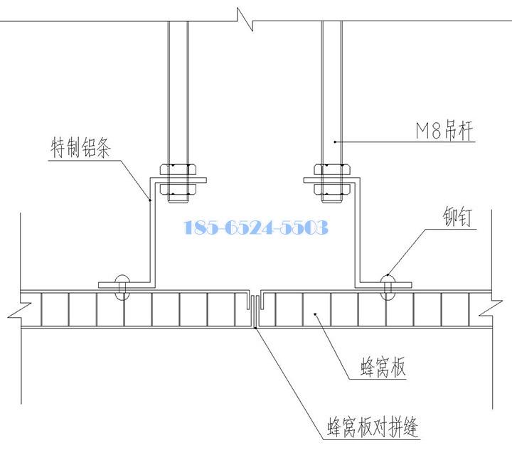 铝蜂窝板吊顶安装节点