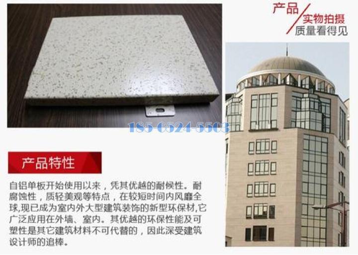 真石漆石纹铝单板标准