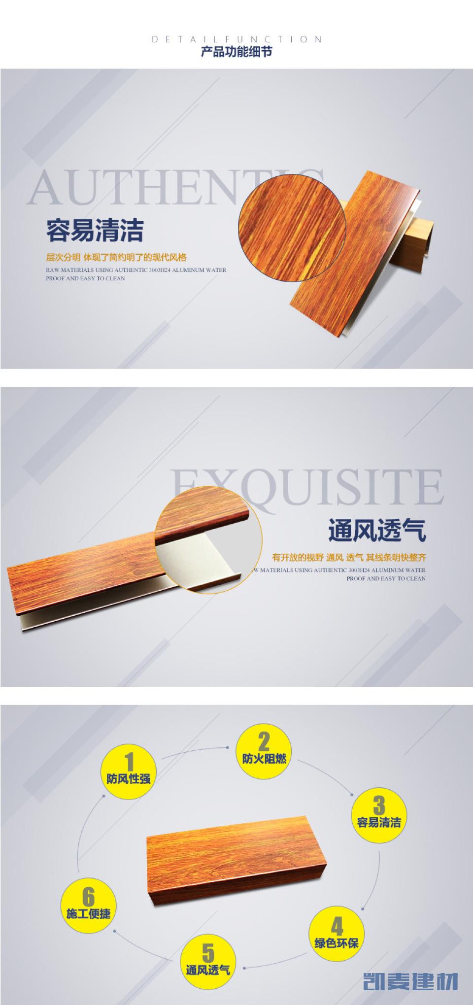 木纹铝方通标准