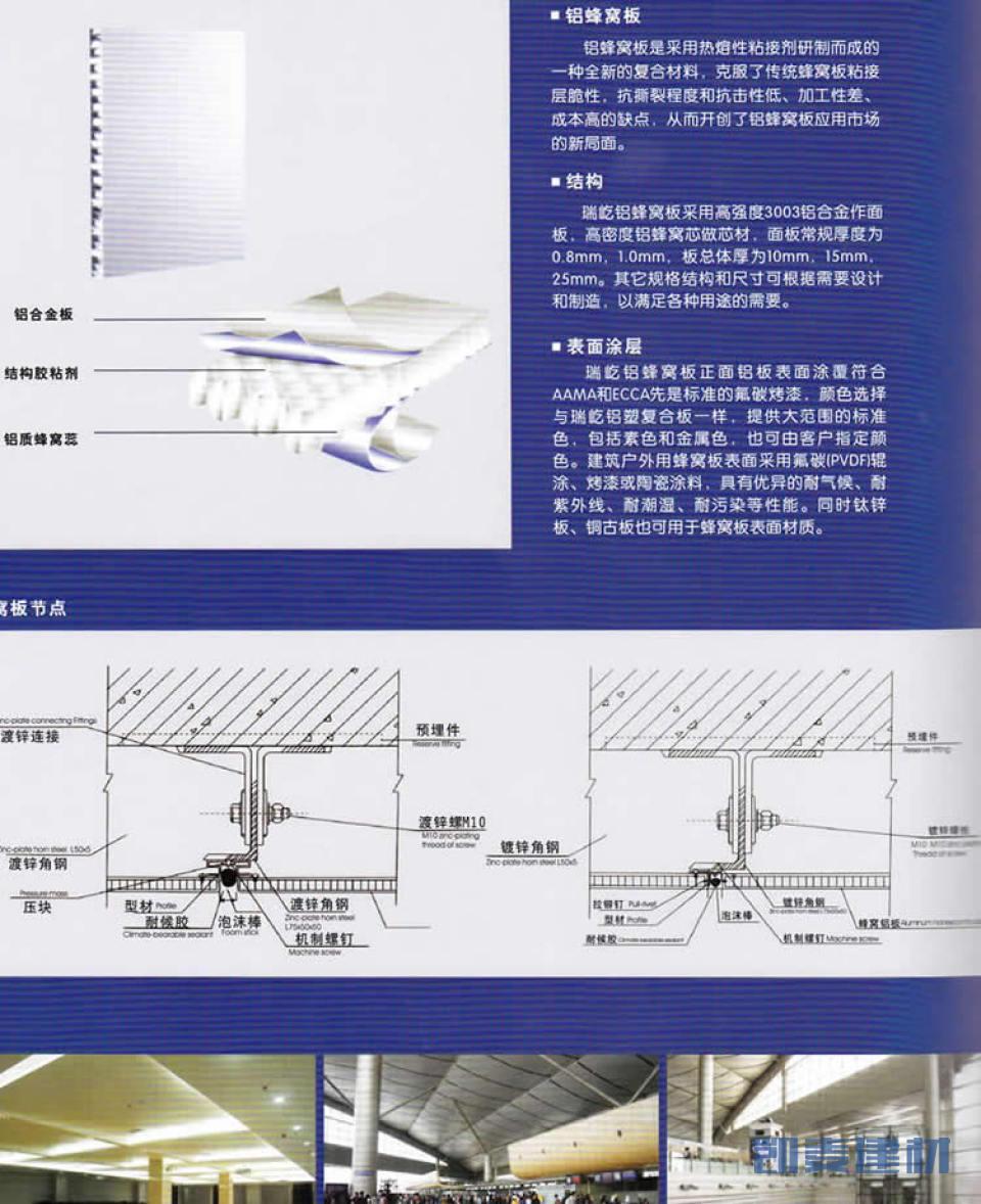 铝蜂窝板工艺要求