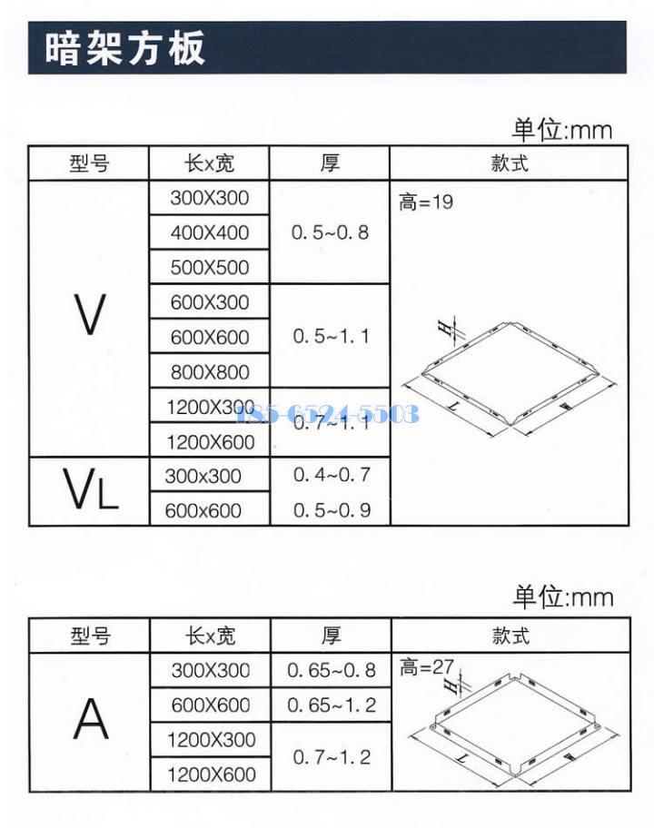 暗架鋁方板規格標準