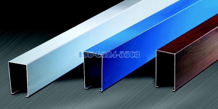 藍色、白色、木紋色U型鋁方通