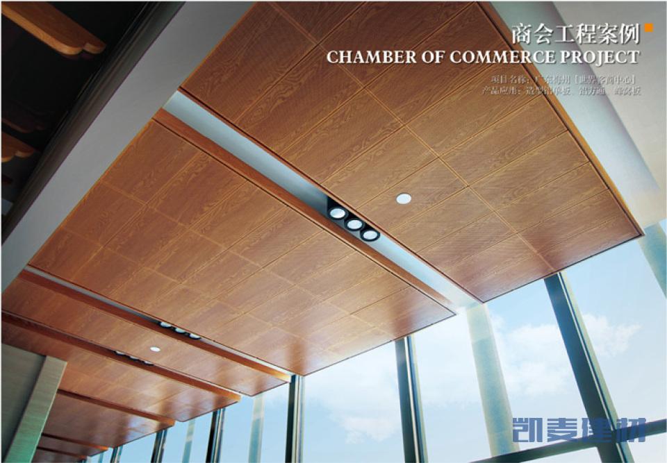 梅州客家商会木纹吊顶铝板