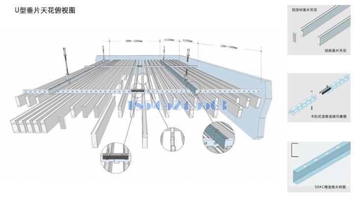 U型鋁方通安裝圖