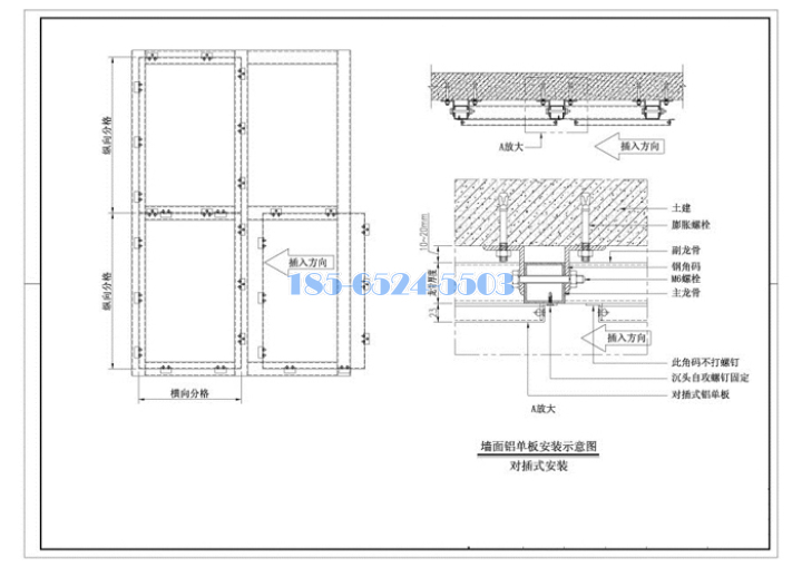 铝单板对插式密拼安装