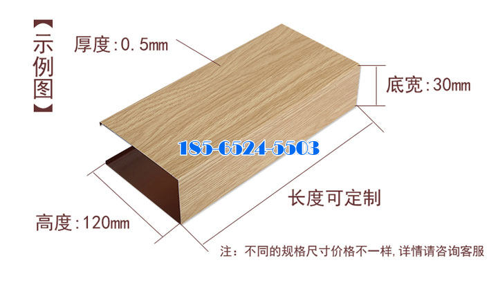 滾涂木紋鋁方通尺寸標準