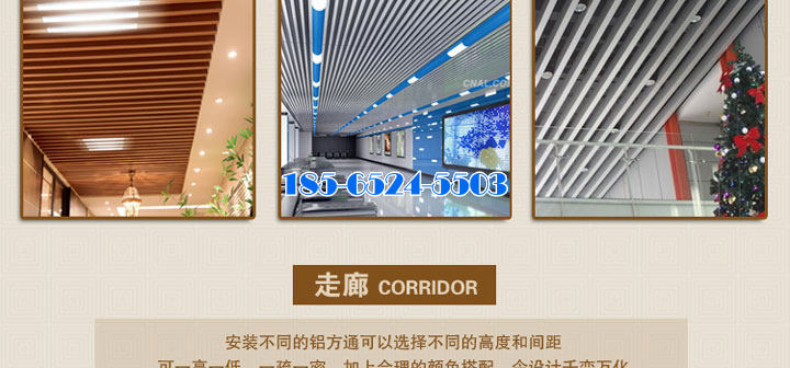 走廊安裝鋁方通吊頂