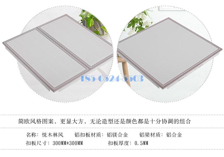 家裝鋁扣板