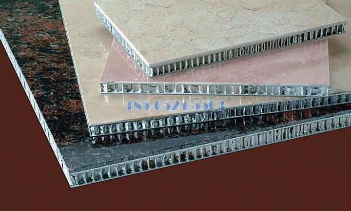 超薄石纹复合铝蜂窝板