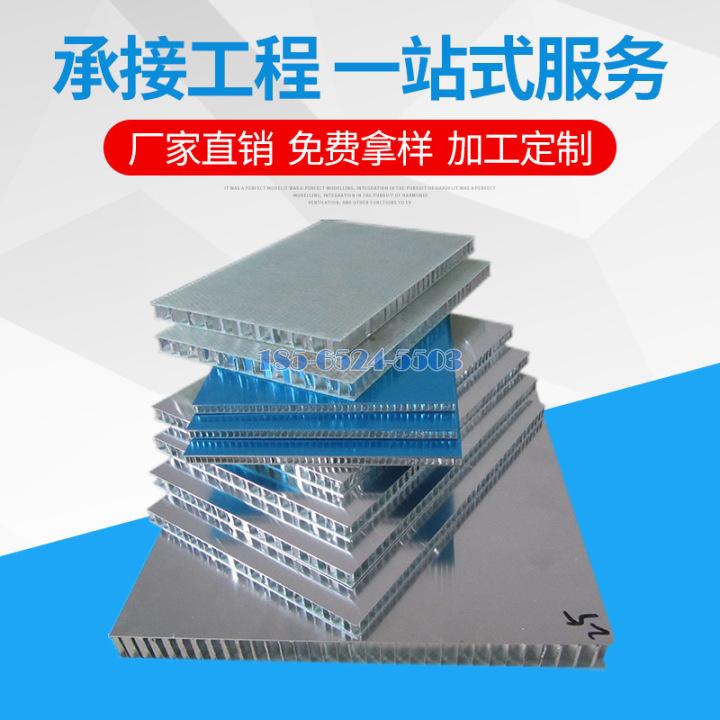 承接鋁蜂窩板工程